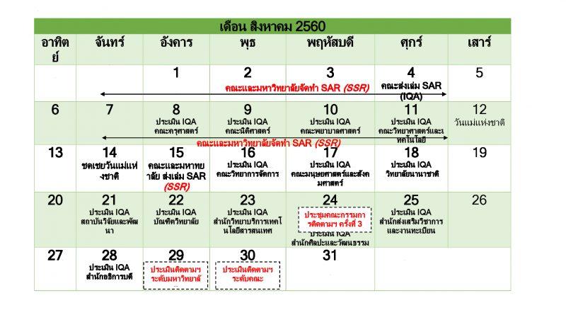 ปฏิทินการทำงานเดือนสิงหาคม 2560