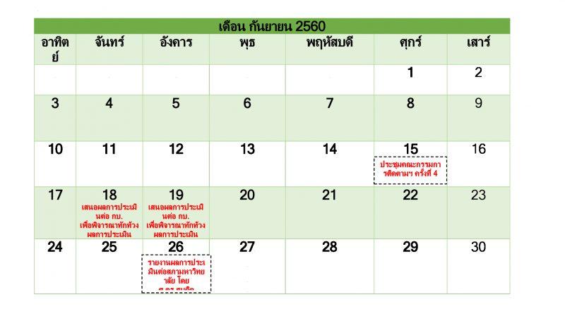 ปฏิทินการทำงานเดือน กันยายน 2560