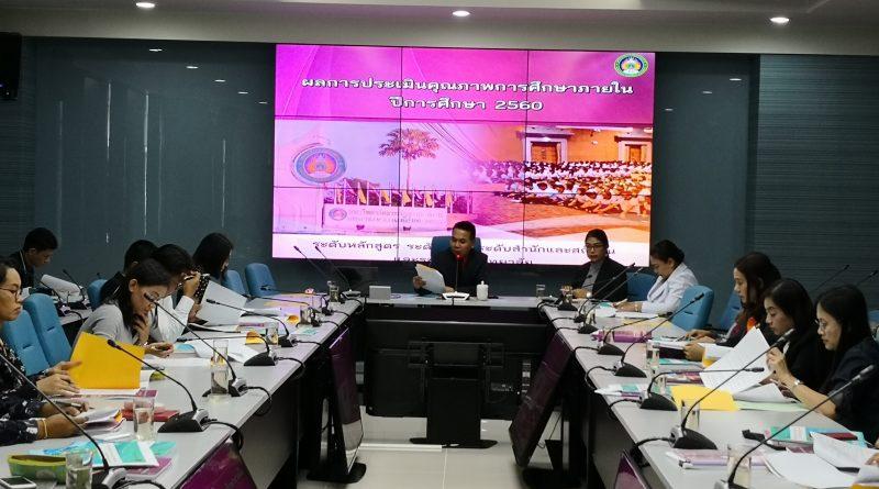 การประชุมงานประกันคุณภาพการศึกษา